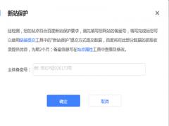 【百度seo网站优化】怎么用好百度新站保护,给我们的网站加分