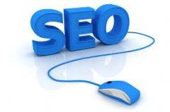 对网站SEO优化之前必须深入思考的十个问题。