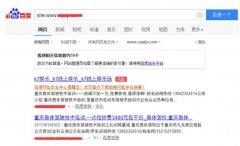 【帮站seo】揭秘百度快照劫持的原因以及百度快照被劫持的解决技巧