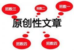 【又名洪湖站长网】运用SEO优化知识写SEO原创文章