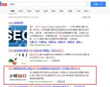 又名广汉站长网:什么是serp,SEO优化中的SERP是什么意思