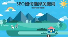 网站SEO优化拓展词库相关长尾词的方法有哪些
