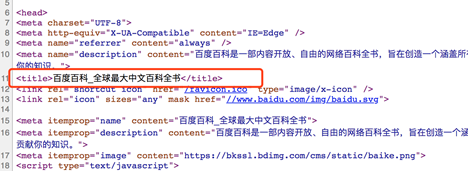 seo标题在网页源代码中的体现