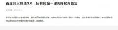 《百度冥火算法3.0,所有网站一律先降权再恢复》系谣言,是假的
